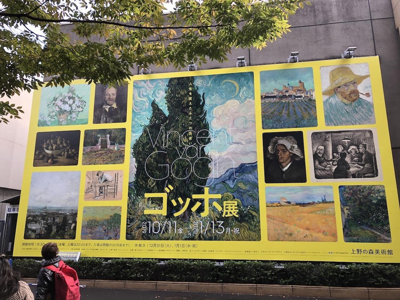 上野 美術館 ゴッホ