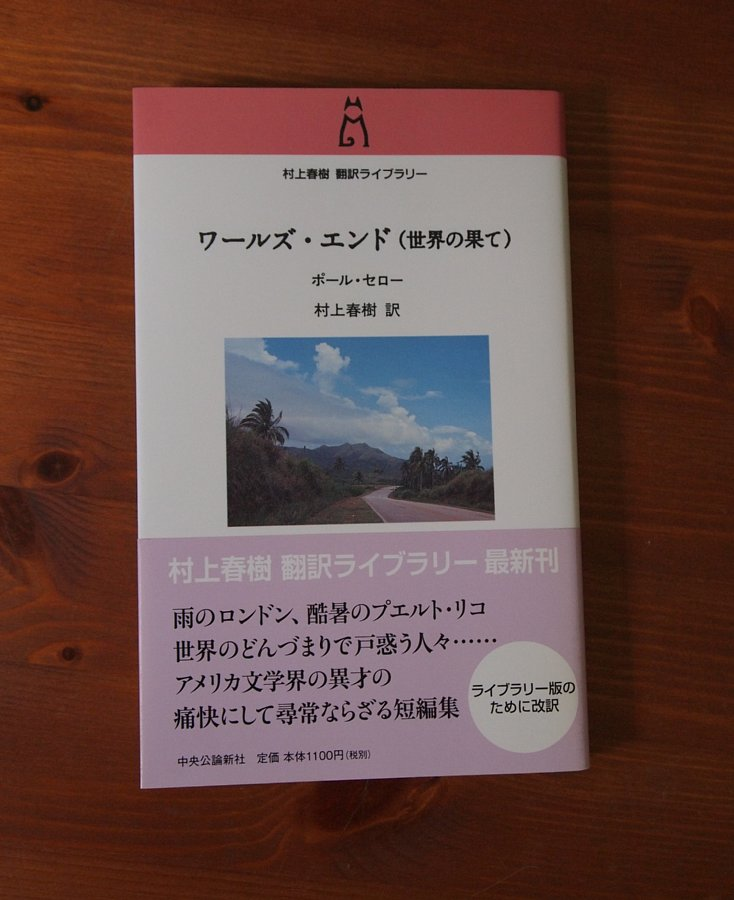 ポール・セロー『ワールズ・エンド(世界の果て)』を読みました。: my ...